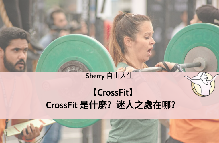 CrossFit是什麼