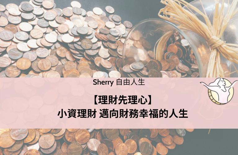 【理財先理心】小資理財 邁向財務幸福的人生