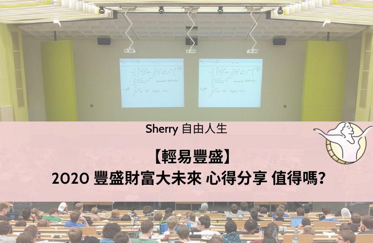 【輕易豐盛】2020 豐盛財富大未來 心得分享 值得嗎?