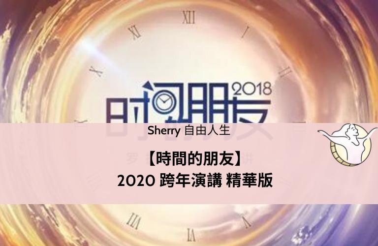 【時間的朋友】2020 跨年演講 精華版