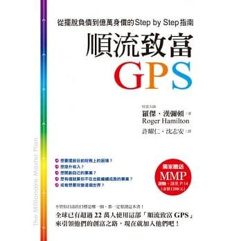 順流致富GPS