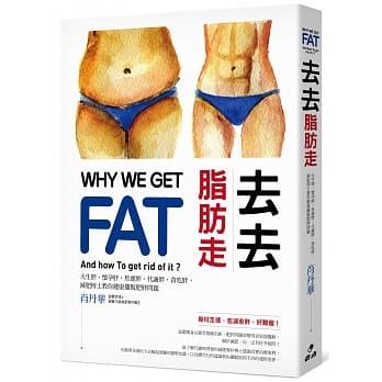 去去脂肪走
