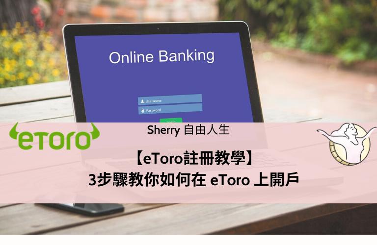 eToro註冊教學