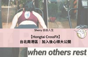 台北HongtaiCrossFit
