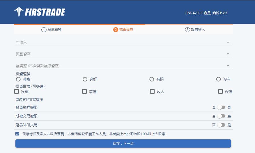 firstrade 開戶