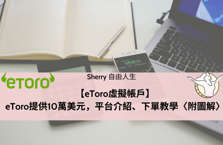 etoro 虛擬帳戶教學