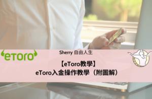 eToro 入金操作教學
