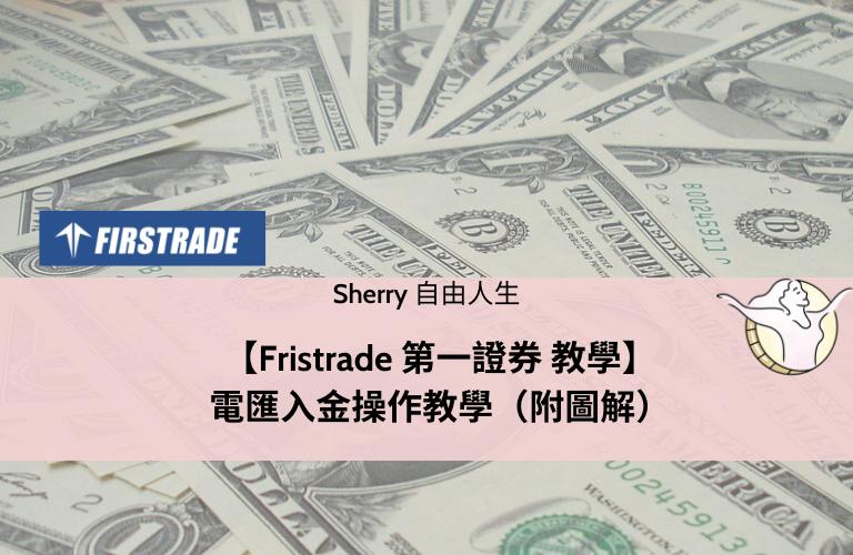 firstrade 第一證券 電匯 入金教學