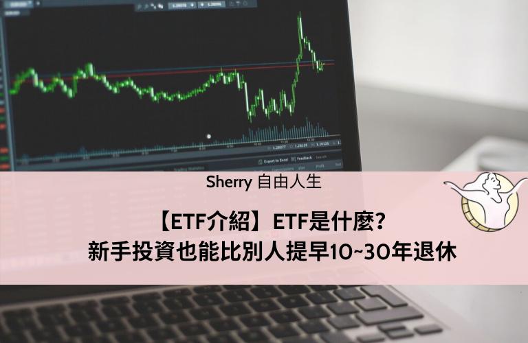 【ETF介紹】ETF是什麼?新手投資也能比別人提早10~30年退休