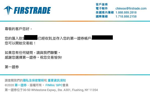firstrade 第一證券 電匯 教學