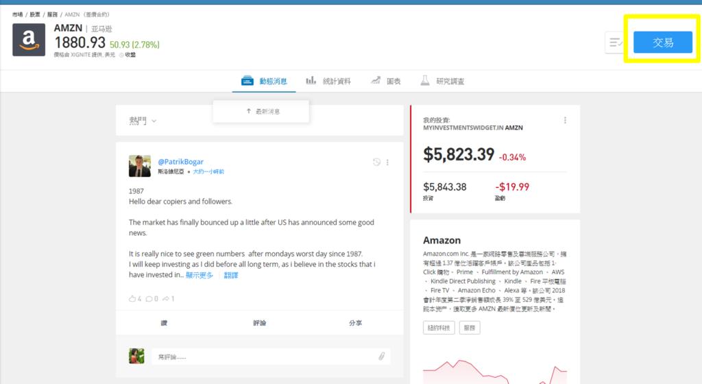 eToro虛擬帳戶教學