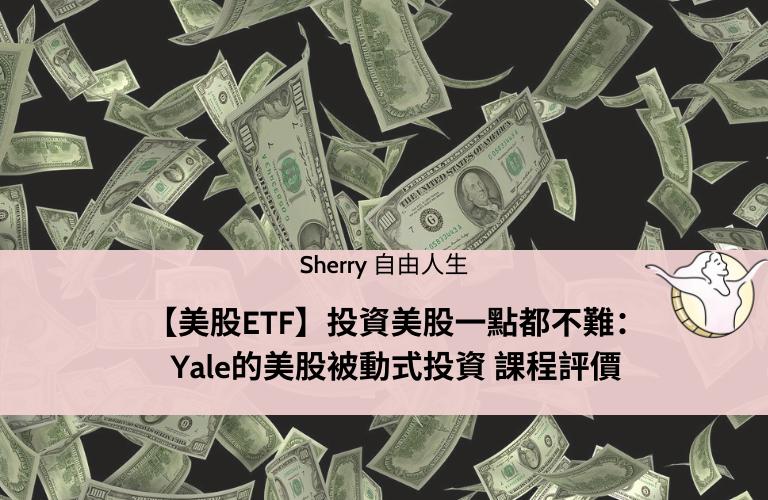 【美股ETF】投資美股一點都不難:Yale的美股被動式投資 課程評價