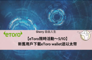 eToro 限時活動 送以太幣