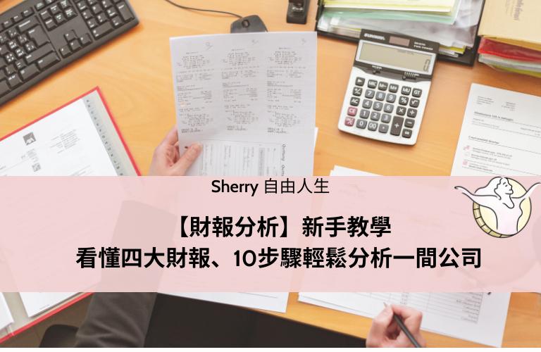【財報分析】新手教學:看懂四大財報、10步驟輕鬆分析一間公司