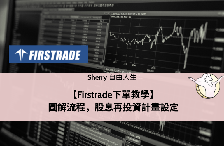 firstrade下單教學圖解 股息再投資計畫設定