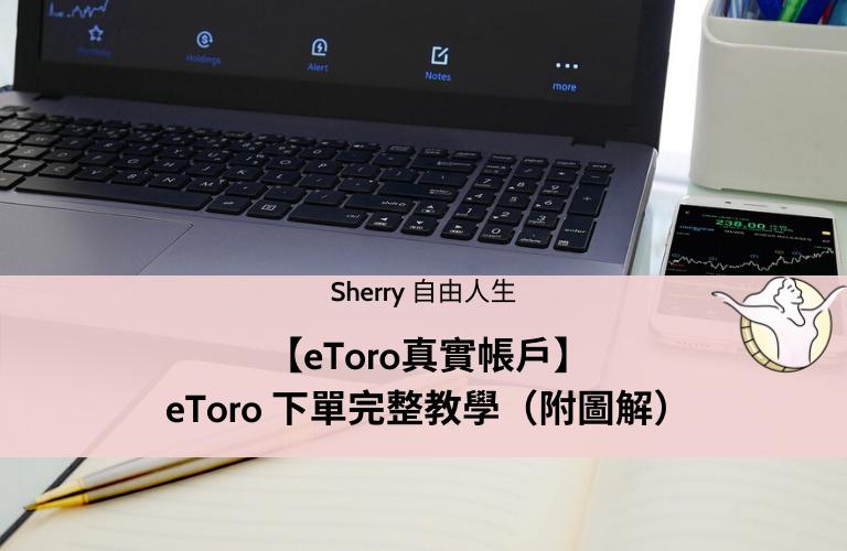 【eToro真實帳戶】eToro 下單完整教學(附圖解)