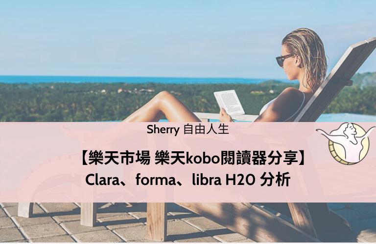 【樂天市場 樂天kobo閱讀器分享】Clara、forma、libra H20 分析