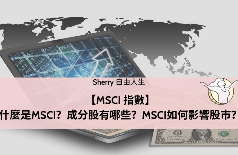 【MSCI指數】什麼是MSCI?成分股有哪些?MSCI如何影響股市?