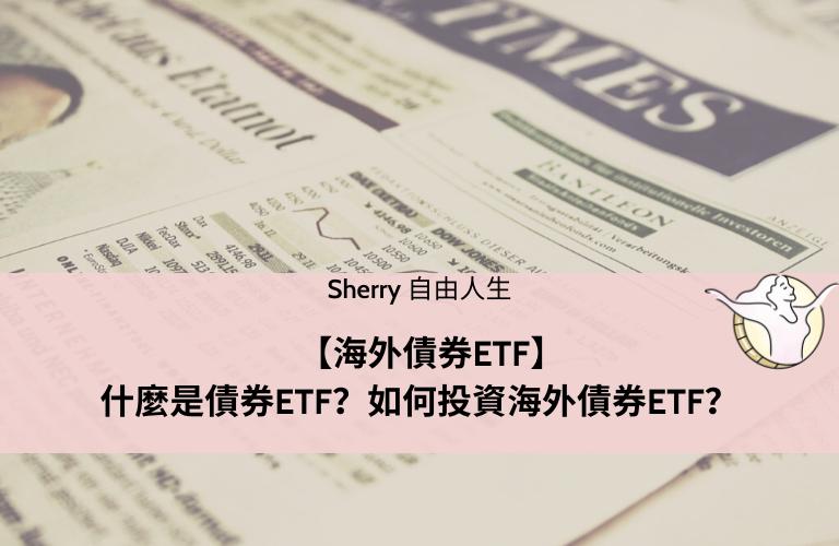 【海外債券ETF】什麼是債券ETF?如何投資海外債券ETF?