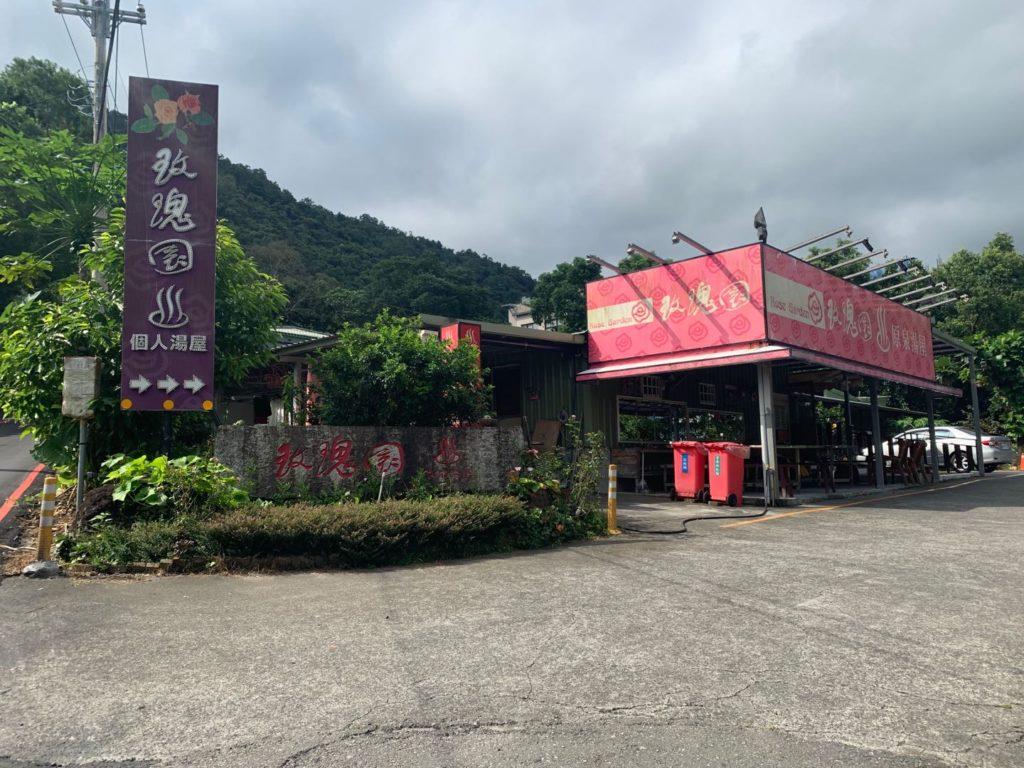 玫瑰園原泉湯屋