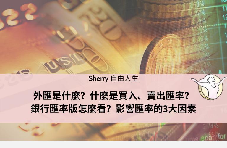 【外匯】外匯是什麼?什麼是買入、賣出匯率?銀行匯率版怎麼看?影響匯率的3大因素