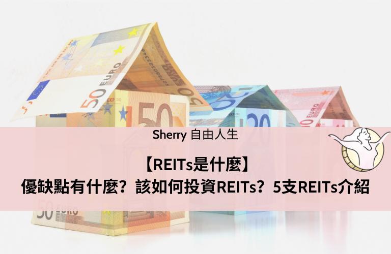 【REITs是什麼】優缺點有什麼?該如何投資REITs?5支REITs介紹