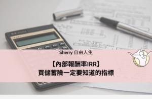 內部報酬率IRR 買儲蓄險一定要知道的指標