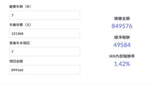 內部報酬率IRR計算機