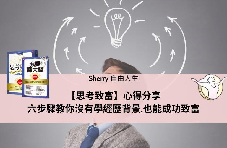 【思考致富】心得分享|六步驟教你沒有學經歷背景,也能成功致富