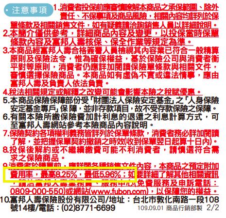 台灣富邦儲蓄險預定業務費用
